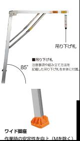 より壁際に・より柱際に ワイド脚座