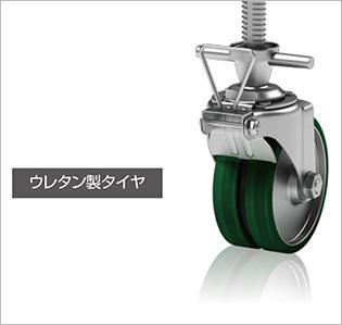 床への色移りがないウレタン製タイヤを採用。