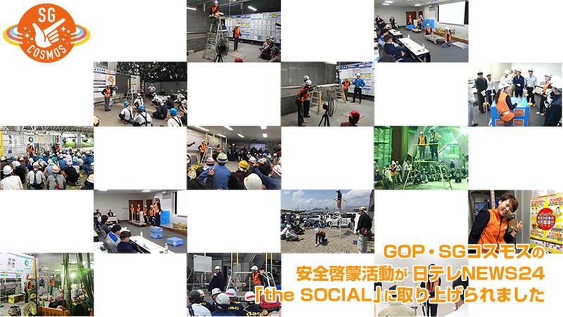 GOP・SGコスモスの安全啓蒙活動が日テレNEWS24「the SOCIAL」に取り上げられました!